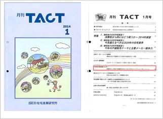 月刊TACTに掲載されました。