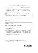 アンケート6_page-0001
